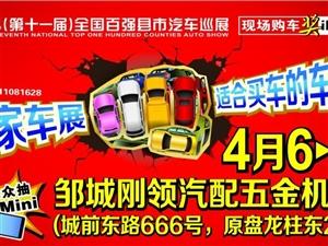 江淮汽车百强县巡展邹城站即将盛装启动