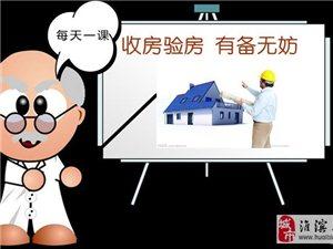 【1分��W�b修】收房�房,���注意哪些事�!