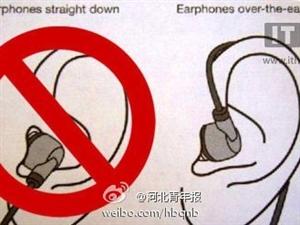 耳机的正确戴法,你戴错了多少年?