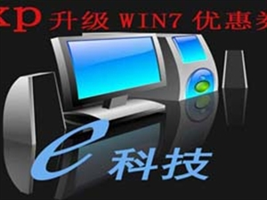 用XP系统的客户赶快行动吧,汝阳E科技免费为您升级