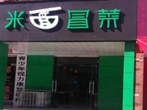 3月17日冒菜馆,从此火锅可以冒菜吃!