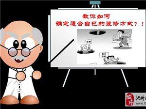 【�b修指南】1分��W�b修:教你如何�_定�m合自己的�b修方式?!