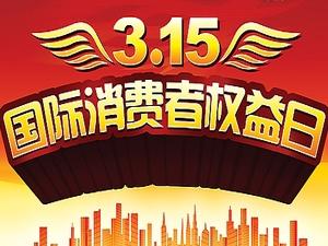 """2014年镇赉县纪念""""3.15国际消费者权益日""""大会主题活动"""