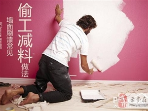 装修陷阱大揭秘 墙面刷漆偷工减料做法