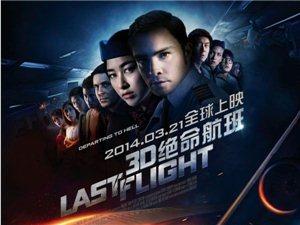 上栗环球影院3月23日电影安排