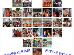 """""""但惜流光不及�水�L""""―""""美在心�`""""2012年暑假支教�s��"""