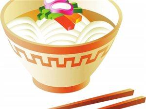 浆面条、丸子汤申请洛阳市级非物质文化遗产