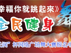"""""""长润杯""""首届网络广场舞大赛"""