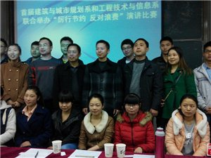 成由节俭 败由奢――――广安职业技术学院首届城建系与工信系演讲比赛