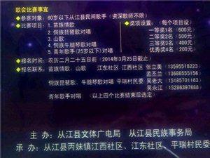 """从江县将举办""""三月三""""歌会节 传唱少数民族""""好声音"""""""