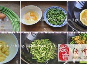 【每日菜谱】蒜薹炒蛋