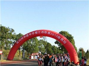 【�事】2013年10月13日南昌艾溪湖自行��