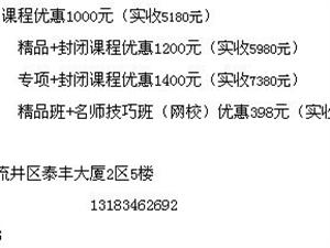 2014年上半年四川省考笔试自贡辅导简章
