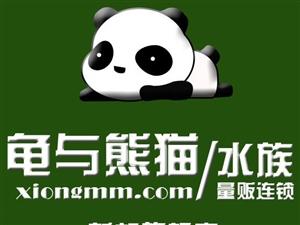 龟与熊猫水族新都店