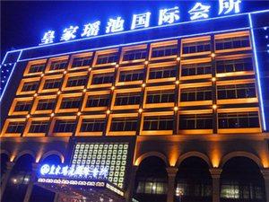 皇家瑶池国际会所