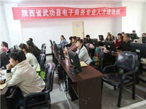武功县第二期电子商务人才免费培训班今日开班