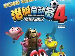 大丰市大丰影城最新电影――潜水总动员4:章鱼历险记