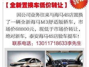 【全新汽车转让】海马M3舒适版,超低价!
