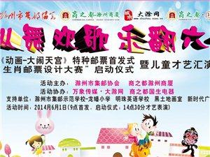 滁州商之都、滁州集邮协会联袂打造六一邮票文化盛典