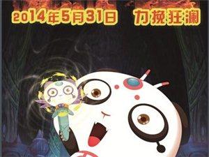 大丰市大丰影城最新电影――太空熊猫历险记