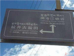 【5月31日】第16天:59公里10小时,海拔从2500米到4150米