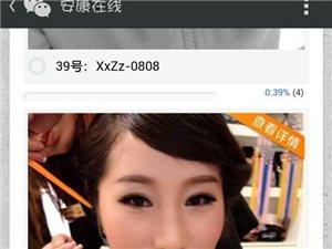 # 安康最美妹子投票活动第二期 #