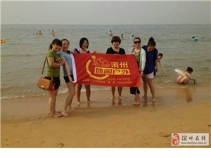 滨州户外休闲俱乐部莱州金沙滩赶海游记
