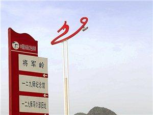 周末旅行记,河北澳门地下赌场网站129师革命红色纪念基地