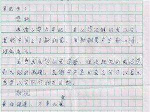 小学生的反馈信,看了眼眶满满的都是泪水