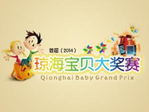 """首届(2014)""""琼海宝贝""""大赛"""