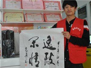 """张家川毛体书法家""""舒棋乐""""赠送张家川在线书法作品"""