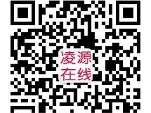 """凌源在线网站与凌源妇女儿童医院联合主办的""""萌宝秀""""大赛活动开始啦!"""