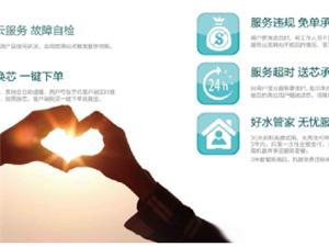 2015青岛国际脱盐大会暨海尔净水智慧生活战略发布会即将开启,敬请期待