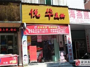 余江悦华美妆店