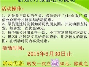 鹰潭新知会计学校,六月报名优惠活动全城启动