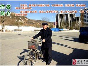 我和自行车的五十年情缘(作者:王俊杰)