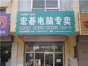 隰县宏�电脑专卖开业大促销