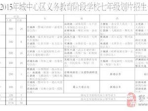 鄂州中小学校片区划分及各校招生人数一览表