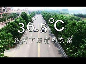 父亲节,城市中国百家网站推举《36.5℃》父亲节公益视频!