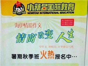 小新星国际教育暑期秋季火热报名中