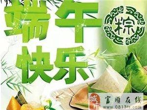 富华话端午:端午节的由来与传说