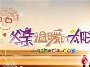 感恩父爱!富华盘点其他国家如何过父亲节