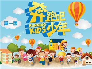 四川电视台《奔跑吧,少年》