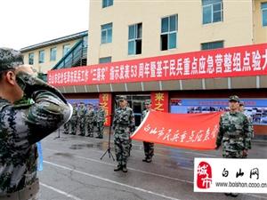 """白山市纪念毛泽东民兵工作""""三落实""""指示发表53周年"""