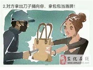 女孩子必备的一些安全技能