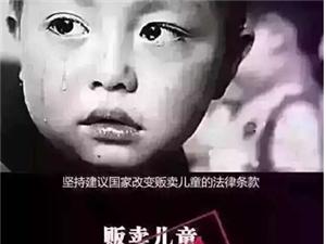 """""""人贩判死刑""""被刷屏 """"儿童防诱拐知识"""""""