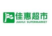 湖南佳惠超市�P里分公司
