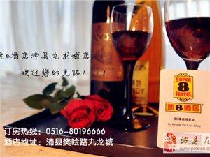 速8酒店九龙城沛县店欢迎您