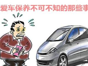 【爱车知道】8个汽车保养小技巧 新手开车必看