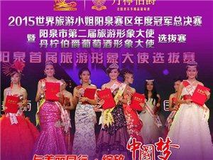 2015世界旅游小姐澳门星际赛区年度冠军总决赛火热报名中